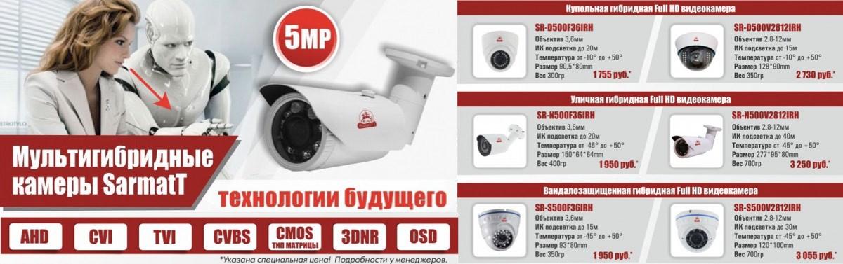 Новые мультигибридные Full HD 5МP камеры SarmatT